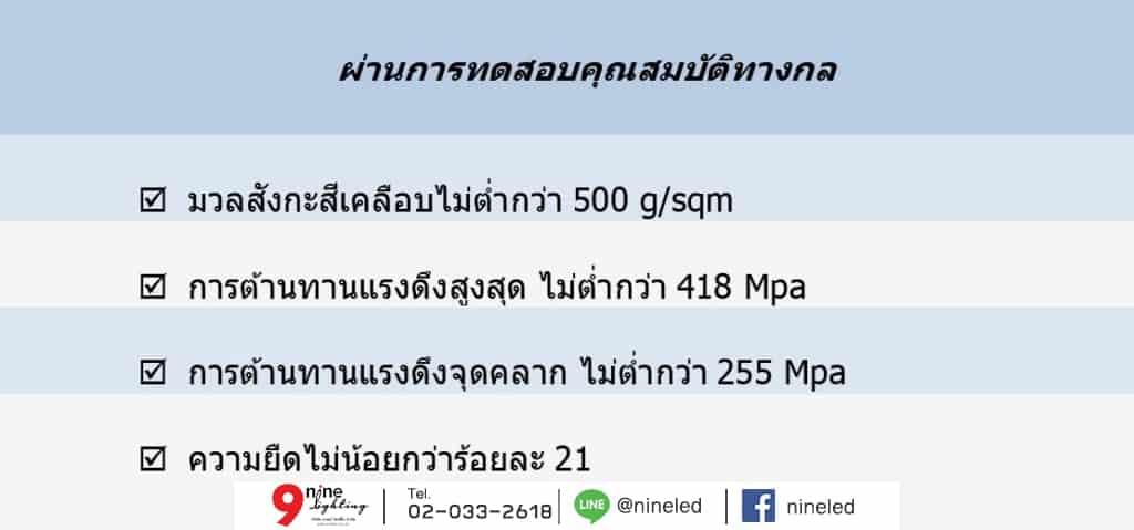 เสาไฟถนนปลายเรียว ชนิดกิ่งคู่ มอก.2316-2549