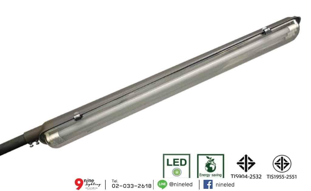 โคมไฟถนน สำหรับหลอด T8 LED