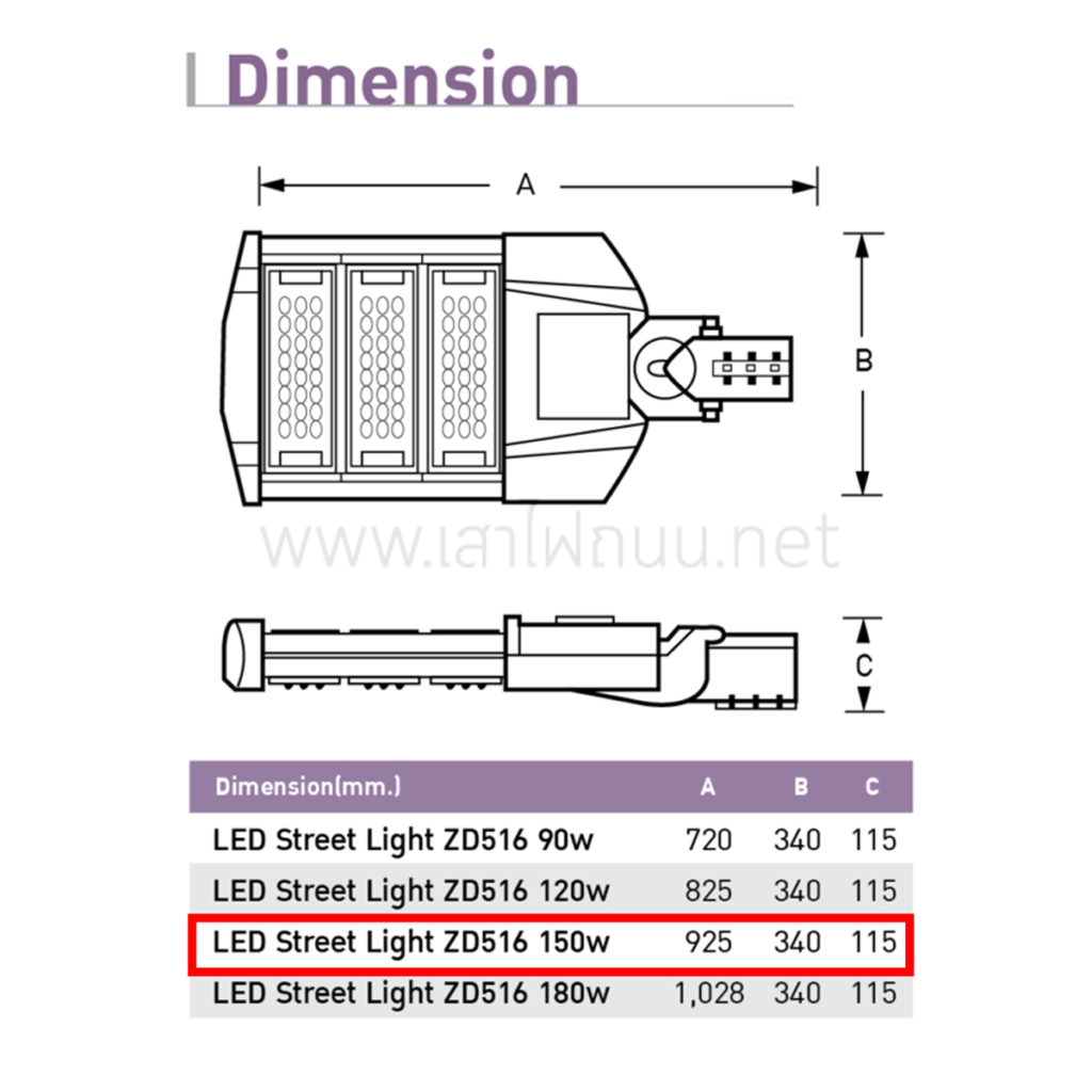 โคมไฟถนน LED 150w แสงวอร์มไวท์ EVE